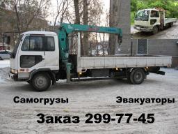 Услуги самогруза 5тонн в Новосибирске