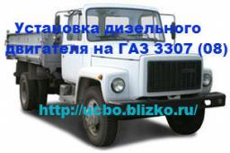 Переоборудование ГАЗ-3307, ГАЗ-3308 дизельным двигателем Д-245.