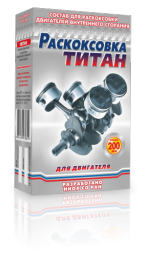 Состав для раскоксовки «Раскоксовка – Титан» (200 мл), 200 мл