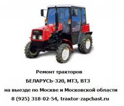 Ремонт ходовой Части трактора Беларусь-320 на выезде.