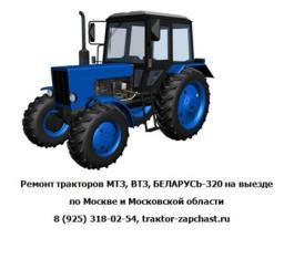 Ремонт тракторов МТЗ,ВТЗ, Беларусь-320 в Пушкинском районе