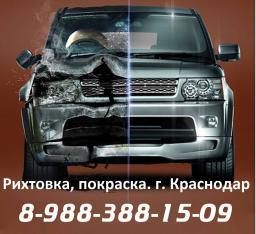 Кузовной ремонт автомобилей. Рихтовка, покраска. Ремонт бамперов.