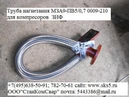 Труба нагнетания МЗА9-ПВ5/0,7 0009-210