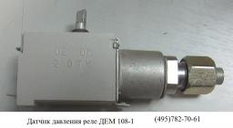 Датчик - реле давления ДЕМ 108-1