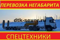 Перевозка спецтехники по Дальнему Востоку и Северу России.
