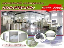 синтепон мини - завод 300 кгЧ