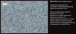 Порода камня К03 Bella white (светло-серый гранит).