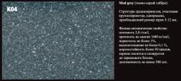 Порода камня К04 Mud grey (темно-серый гранит).