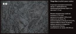 Порода камня К10 Visage blue (голубой гранит-гнейса).