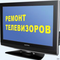 Ремонт телевизоров, аудио, видео техники