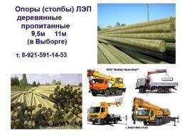 Опоры (столбы) ЛЭП деревянные в Выборге (Выборг)
