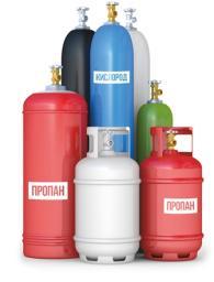 Газовые баллоны в Сургуте