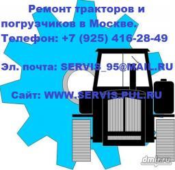 Ремонт тракторов на выезде в Москве