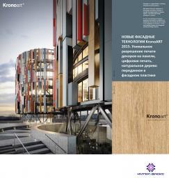 KronoArt. Фасадные пластики Hpl нового поколения. Крупноформатные архитектурные панели HPL