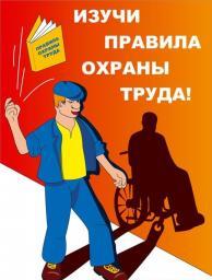 Обучение работников по охране труда