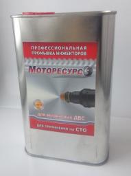 Профессиональная промывка инжекторов (для СТО), 1000 мл