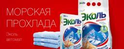 ЭКОЛЬ МОРСКАЯ ПРОХЛАДА АВТОМАТ, 450 г.