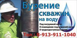 Бурение скважин на воду в Новосибирске /