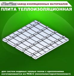 FloorPlate - мат теплоизоляционный для теплого водяного пола 70ММ ПСБ-С 25