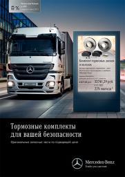 Комплект тормозных дисков и колодок Mercedes-Benz Actros