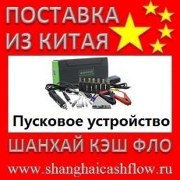Jump starter Мобильное пусковое устройство для авто аккумулятора