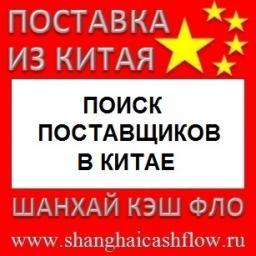 Поиск поставщиков в Китае услуга поиска поставщиков Китай