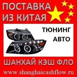 Китай тюнинг авто из Китая автотюнинг