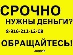 Реальная и быстрая помощь в оформлении кредита г. Москва