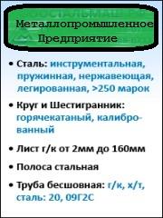 Круг 30ХГСА