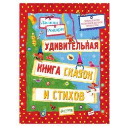 """Поэзия для детей """"Удивительная книга сказок и стихов Джанни Родари"""" Родари Д. Клевер Медиа Групп"""