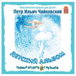 """CD Вимбо """"Самая первая музыка"""" """"П.И. Чайковский - детский альбом"""" Вимбо"""
