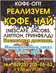 Кофе Нескафе растворимый чай,