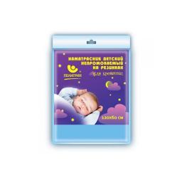Наматрасник Пелигрин 120*60 ПВХ клеенка с х/б покрытием Пелигрин