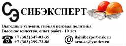 Специальная оценка условий труда (СОУТ) в Новосибирске