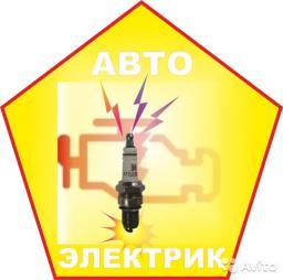 Автоэлектрик Анапа
