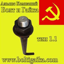 Болты фундаментные изогнутые тип 1.1 ГОСТ 24379.1-80 производство!