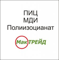 Полиизоцианат (ПИЦ, МДИ)
