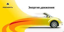 Масло моторное универсальное РОСНЕФТЬ М-8В