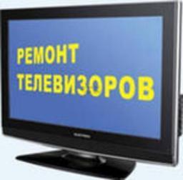 Ремонт и обслуживание телевизоров-замена матриц(экранов)