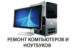 Ремонт и обслуживание компьютеров,ноутбуков,мониторов. Замена матриц.