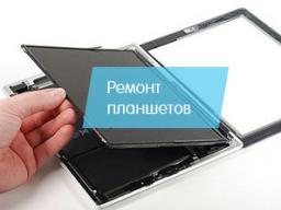 Ремонт планшетов-замена сенсора,модуля.