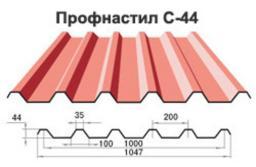 Профнастил С-44 толщина 0,7мм окрашенный.