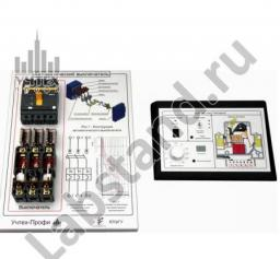 Учебный стенд-планшет «Устройство защитного отключения» СП- МИР – ЭК-УЗО