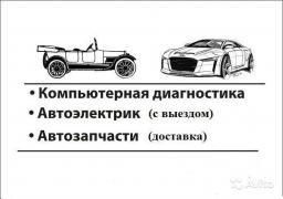 Автокомс