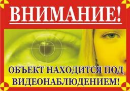 Установка камер видеонаблюдения в Новокузнецке