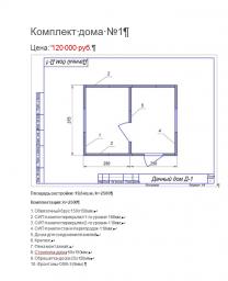 Дачный дом из сип панелей (домокомплект) № 1