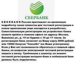 SBERBANK России приглашает на временную подработку своих клиентов
