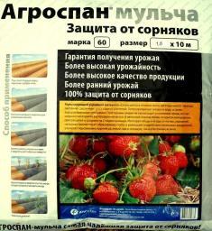Мульчирующий нетканый материал Агроспан 60