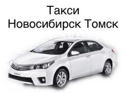 Такси Томск Новосибирск