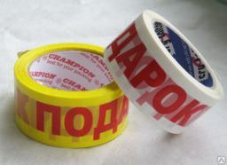 Скотч брендированный 1 цвет 50мм/66м (45 мкм)